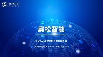 奥松智能公司介绍手册 电子书制作平台