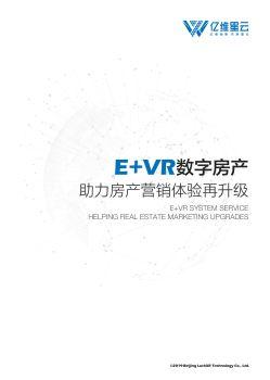 E+VR数字房产 电子杂志制作平台