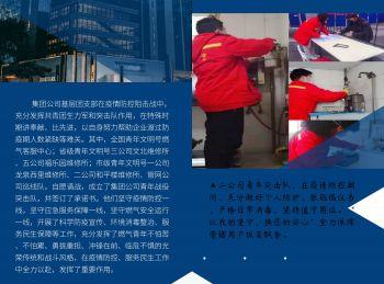 商务互联网公司宣传@凡科快图电子画册
