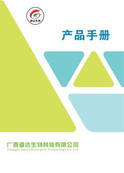 道达生物产品手册 电子书制作平台