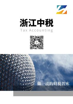 浙江中税简介 电子书制作平台