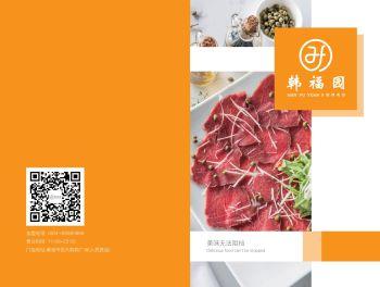 新石器烤肉品牌介绍-2020电子刊物