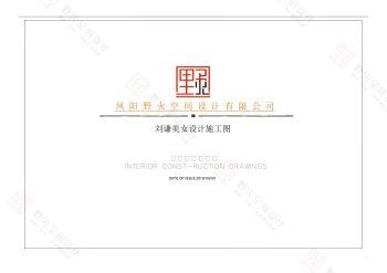 刘谦简美施工图电子杂志