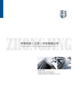 中警画册-2015.7.28