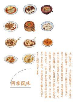 料理电子宣传册