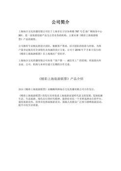 精彩上海旅游联票介绍
