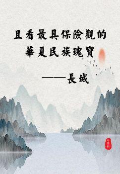且看最具保險觀的華夏民族瑰寶第三回 電子書制作平臺