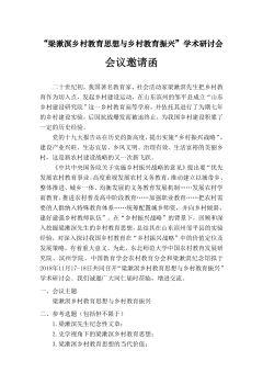 2_梁漱溟乡村教育思想与乡村振兴学术研讨会邀请函电子书