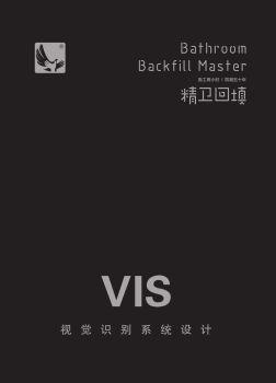 精卫回填&品牌VIS画册,互动期刊,在线画册阅读发布