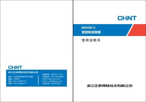 NDH50-C智能除濕裝置使用說明書V1.0_ 20211021電子畫冊