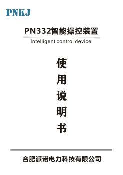 PNKJ - PN321说明书V1.1 电子书制作软件