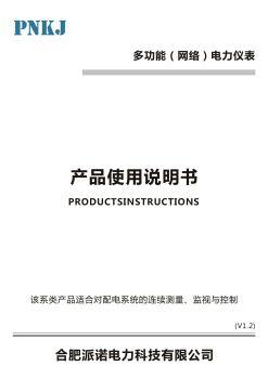PNKJ-LED多功能(网络)仪表说明书V1.1,3D电子期刊报刊阅读发布