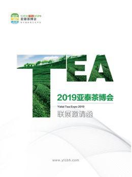 2019亚泰茶博会联展邀请函,电子书免费制作 免费阅读
