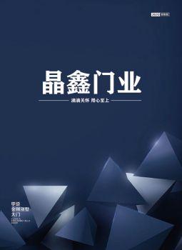 晶鑫门业电子图册