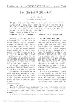 雄安_顶级新区的顶层文化设计_刘勇电子宣传册