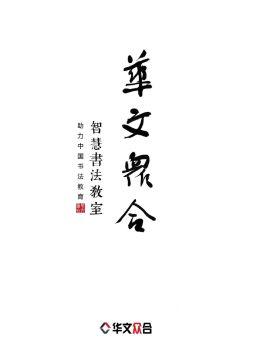 华文众合智慧书法教室宣传画册