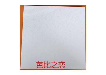金诚美-30X30铝扣板花纹电子刊物