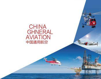 中国通用航空有限责任公司宣传手册 电子书制作软件