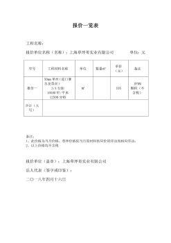 足球场上海标准EPDM报价一览表宣传画册