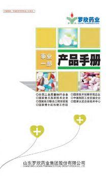 事业一部产品手册 电子杂志制作平台