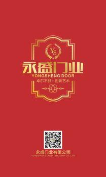 永盛门业时尚木门系列 电子书制作软件