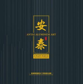 安泰铝艺-2020全新产品图册