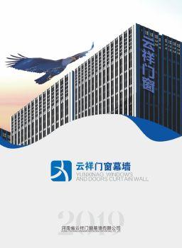 河南云祥门窗幕墙有限公司电子画册