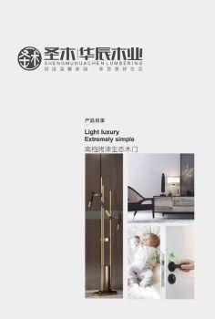 圣木华辰门业-2020全新产品 电子书制作软件