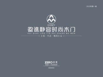 2019徽谯静音时尚木门 电子杂志制作平台