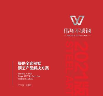 伟翔钢艺-高端钢艺别墅庭院大门著名品牌 2021珍藏版电子画册
