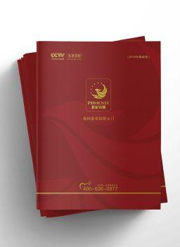 菲尼克斯门业产品电子画册