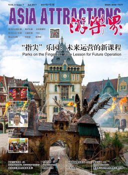 《游乐界》杂志2017年7月刊