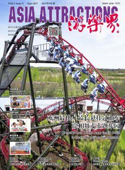 《游乐界》2017年9月刊,在线电子相册,杂志阅读发布
