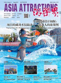 游乐界 8月刊杂志