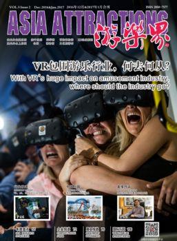 《游乐界》杂志2016年12月&2017年1月合刊,在线电子书,电子刊,数字杂志