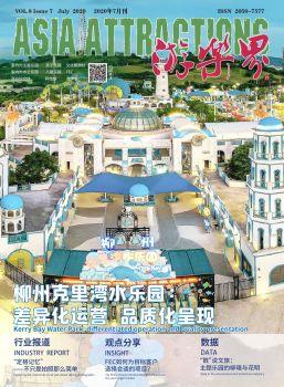 《游樂界》2020年7月刊 電子書制作軟件