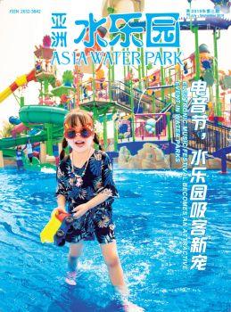 水乐园2019年第三期 电子杂志制作平台