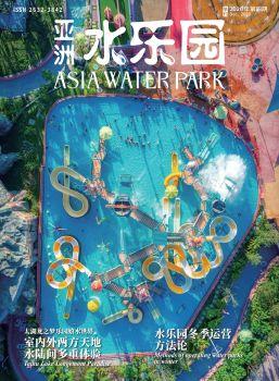 《亚洲水乐园》2020年第四期宣传画册 电子书制作软件