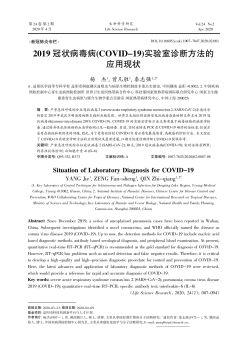 2019冠状病毒病(COVID-19)实验室诊断方法的应用现状电子宣传册