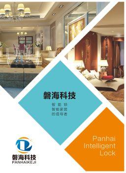 磐海科技画册(1),3D电子期刊报刊阅读发布