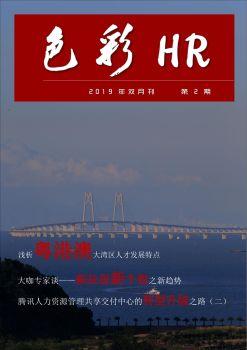 色彩HR双月刊第二期 电子杂志制作平台