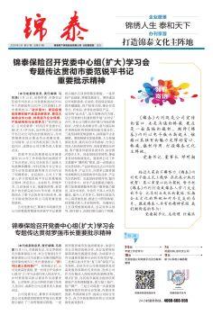 2020年3月《锦泰》内刊