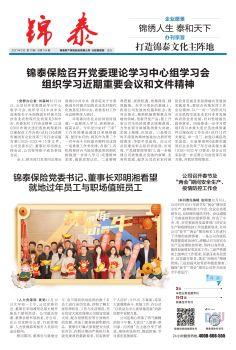 2021年2月《锦泰》电子刊电子画册