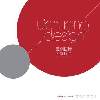 壹创国际企业画册,3D翻页电子画册阅读发布平台