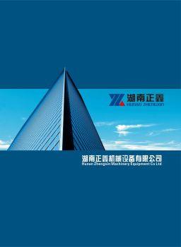 湖南正鑫机械设备有限公司电子宣传册