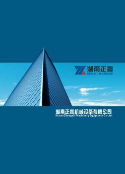 湖南正鑫电子宣传册