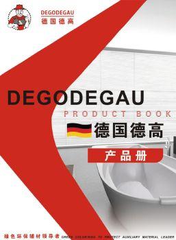 德国德国产品手册