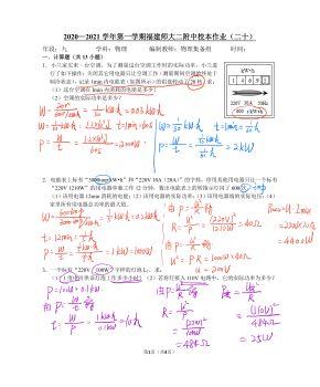 20电功与电功率的计算(答案)上
