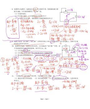 20电功与电功率的计算(答案)下
