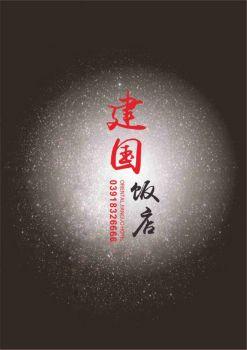 济源东方建国饭店销售部画册
